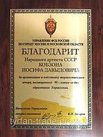 Дипломы на металле, печать диплома