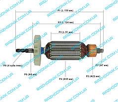 Якорь на дрель DWT SBM-750 (159x35x4 зуб)