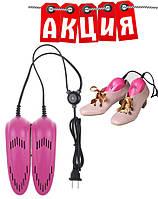 Сушилка для обуви Осень Shoes Dryer-2. АКЦИЯ