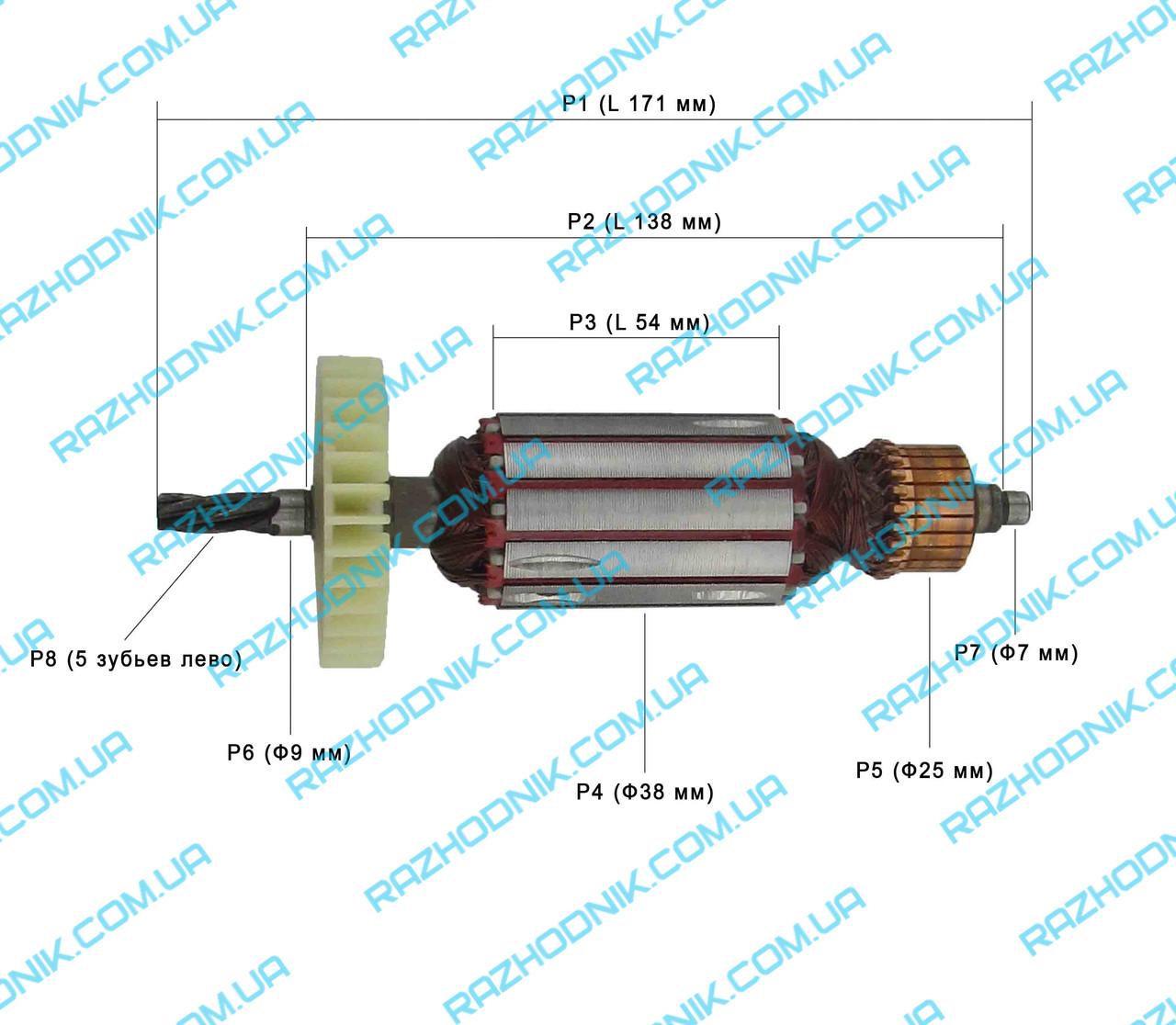 Якорь на дрель ТЕМП ДЭУ-1200 (171x38x5z-лево)