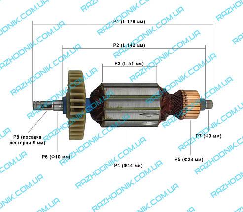 Якір на російську дриль 1022 (171x41,5), фото 2