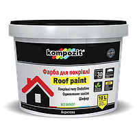 Краска для шифера Kompozit Roof Paint