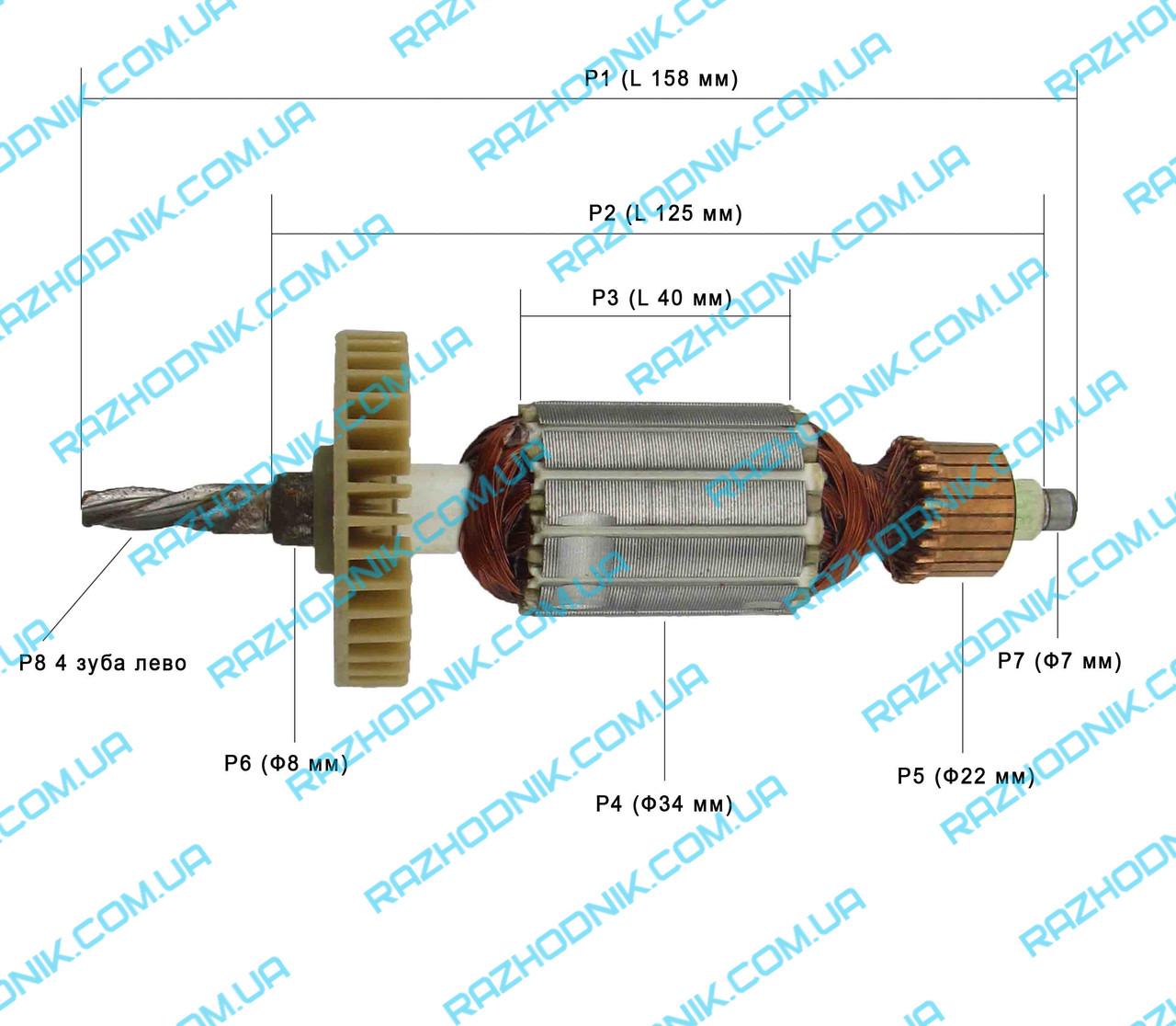 Якір на Дриль Титан ПДУ 710 РЕ
