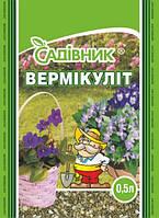Вермикулит, 0,5 л, Украина