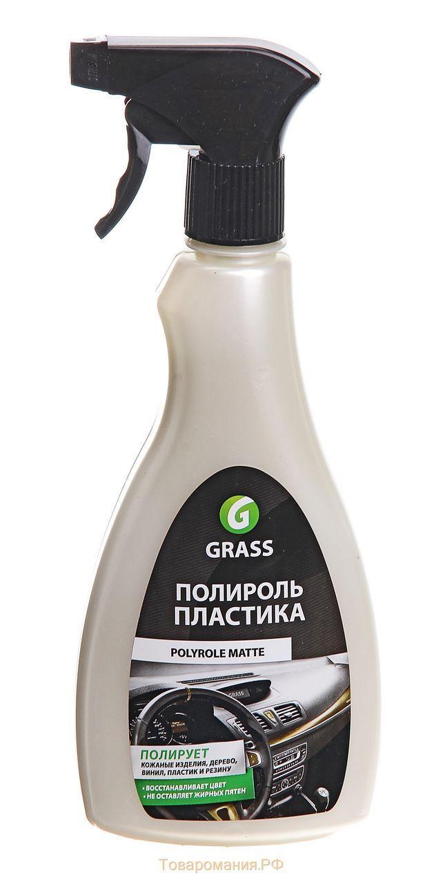 """Полироль для кожи, резины и пластика Grass """"Polyrole Matte"""" эффект матового блеска 0,5л (500мл)"""