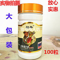 Капсулы «Мульти Витамин» - 100 капсул