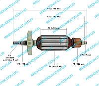 Якорь на болгарку Протон УШМ-125/1000,CRAFT-TEC PXAG-254