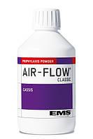 Сода для содоструйного аппарата СМОРОДИНА AirFlow EMS