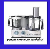 Гарантийный ремонт кухонного  комбайна Braun  в Одессе - 066 794 23 59