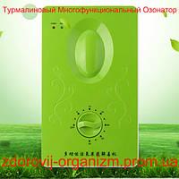 Турмалиновый многофункциональный озонатор от вирусов