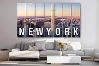 Большая картина для интерьера Город Нью-Йорк, вид на город 210х85 из 7 частей и размеры под заказ