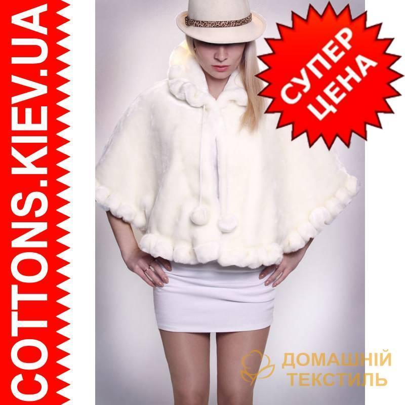 Манто свадебное  молочное из искуственного меха - Стиль, комфорт, уют - Cottons в Хмельницком