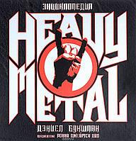 Энциклопедия Heavy Metal