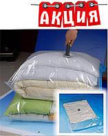 Вакуумный пакет Space Bag. АКЦИЯ