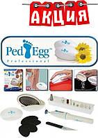 Педикюрный набор Ped Egg Professional. АКЦИЯ