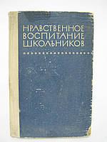 Нравственное воспитание школьников (б/у)., фото 1