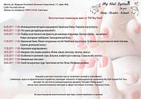 Расписание семинаров нашей школы на май 2017