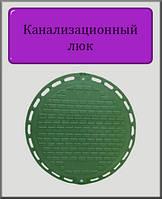 """Канализационный люк """"Дачный"""" 1т полимерный (зеленый с замком)"""