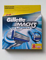 Лезвия Gillette mach 3 Turbo, 8 шт