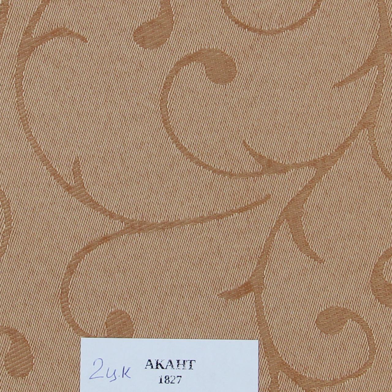 Рулонні штори Тканина Акант 1827 Коричневий