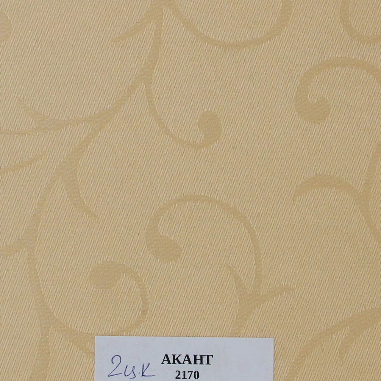 Рулонные шторы Ткань Акант 2170 Персиковый