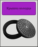 Крышка колодца Garden 315 полимерпесчаная (черная)