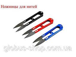 Ножницы для нитей