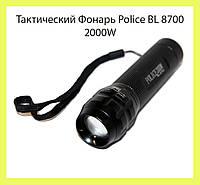 Тактический Фонарь Police BL 8700 2000W
