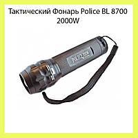 Тактический Фонарь Police BL 8700 2000W!Акция