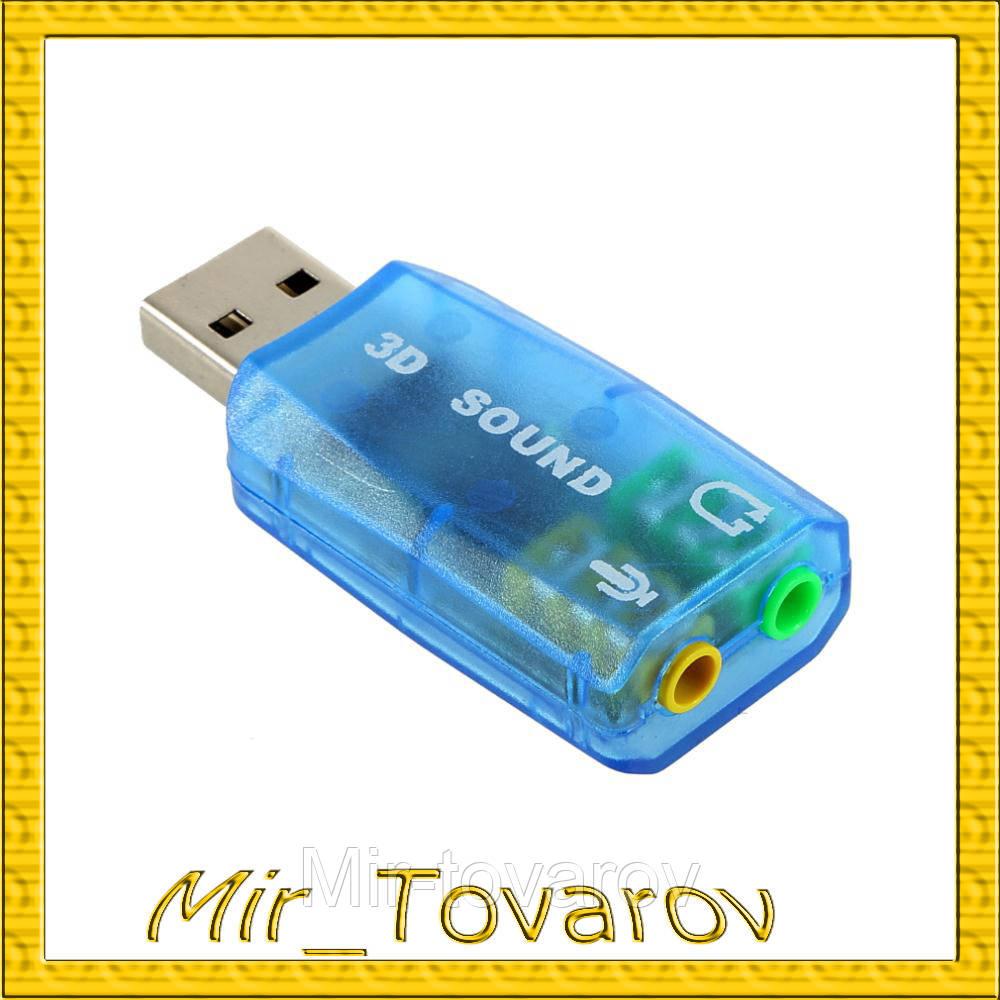 USB ЗВУКОВАЯ КАРТА 5.1 3D SOUND