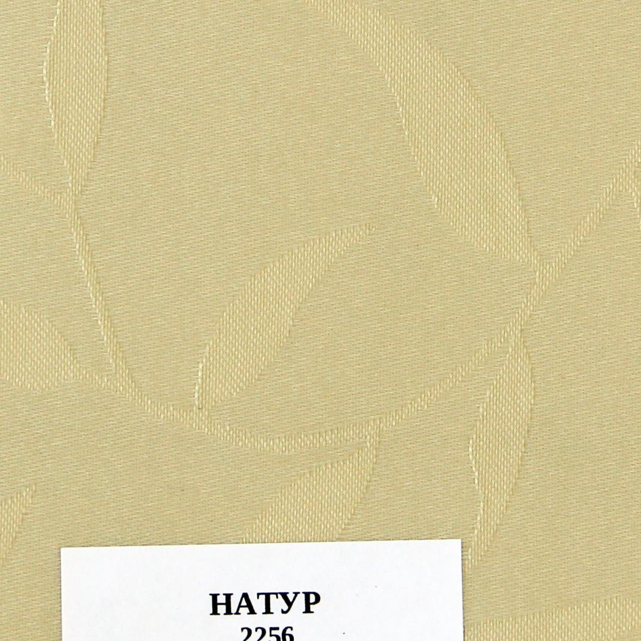 Рулонные шторы Ткань Натура 2256 Бежевый