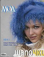 """Журнал по вязанию. """"Журнал мод"""" № 501"""