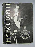 Ирошников М. и др. Николай II. Последний российский император.