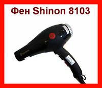 Профессиональный фен SHINON SH-8103 1500W Fashion Hair Dryer!Акция