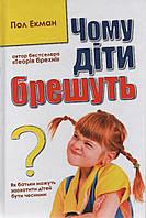Чому діти брешуть Пол Екман