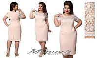 Нарядное летнее платье стрейч жаккард украшено набивным кружевом размеры 50-56