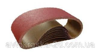 Шлифовальная бесконечная лента для ручных шлифмашинок BOSCH (75x533мм.)(упаковка 10шт)