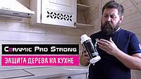 Защитное гидрофобное покрытие для дерева Ceramic Pro Strong