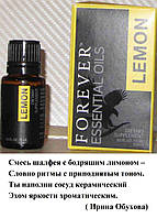 Органическое Эфирное Масло Лимон Форевер, США, LEMON 100% PURE, 100% POWERFUL, 15 мл