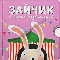 Зайчик в парке развлечений. Книжка с окошками