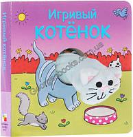 Игривый котенок. Книжки с пальчиковыми куклами