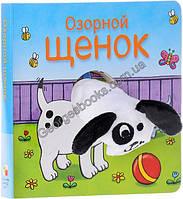 Озорной щенок. Книжки с пальчиковыми куклами