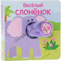 Веселый слоненок. Книжки с пальчиковыми куклами