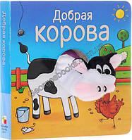 Добрая корова. Книжки с пальчиковыми куклами