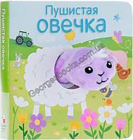 Пушистая овечка. Книжки с пальчиковыми куклами