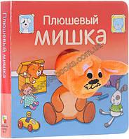 Плюшевый мишка. Книжки с пальчиковыми куклами