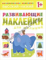 Книга Высокий-низкий. Развивающие наклейки для малышей