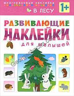 Книга В лесу. Развивающие наклейки для малышей