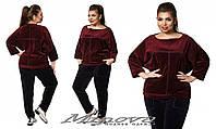 """Двухцветный женский спортивный костюм с брюками и кофтой с рукавом три четверти турецкий велюр батал """"Марсала"""""""