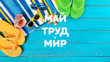 Готовься к МАЙСКИМ с нами!